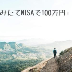 「つみたてNISA(積立NISA)で100万円の資産形成」がぼんやり見えてきた