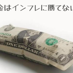 「預金はインフレに弱いので投資すべき」の本当のところ