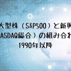 米国大型株(S&P500)と新興市場(NASDAQ総合)の組み合わせ