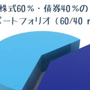 株式60%・債券40%の王道ポートフォリオ(60/40 rule)の解説
