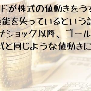 ゴールドが株式の値動きをうち消す機能を失っているという話