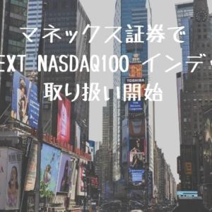 マネックス証券のiDeCoで「NASDAQ」連動投信の取り扱い開始