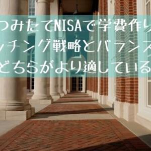 つみたてNISAで教育資金作り。利益が出たらローリスクな商品に変更するのはどうですか?