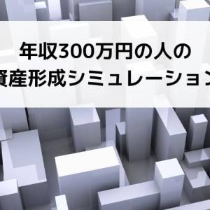 年収300万円の人の資産形成シミュレーション