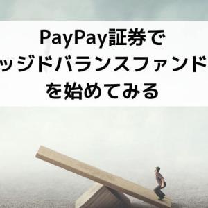 PayPay証券でレバレッジドバランスファンドごっこを始めてみる