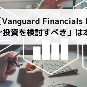 「VFH(Vanguard Financials ETF)に今すぐ投資を検討すべき」は本当?