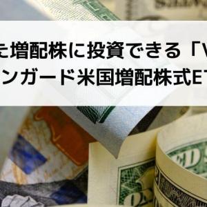 【海外ETF】VIG(Vanguard Dividend Appreciation ETF)についてまとめます