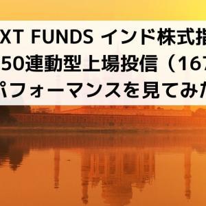 NEXT FUNDS インド株式指数・Nifty 50連動型上場投信(1678)のパフォーマンスを見てみた