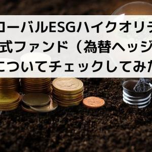 グローバルESGハイクオリティ成長株式ファンド(為替ヘッジなし)についてチェックしてみた