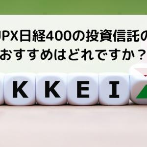 JPX日経400インデックスに連動する投資信託のおすすめはどれですか?