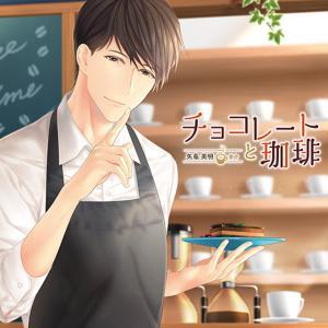 感想「チョコレートと珈琲」CV:茶介