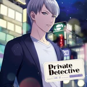 感想「Private Detective Case.1白崎渓」CV:テトラポット登