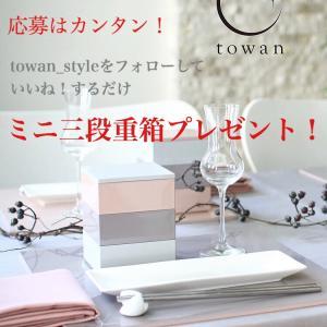 towan発売カウントダウンキャンペーン第一弾!のご紹介♪