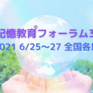 【詳細発表】胎内記憶教育®︎フォーラム3days⑪ 長野県須坂市