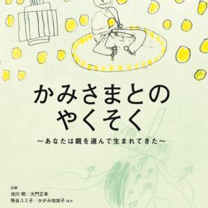 【詳細発表】胎内記憶教育®︎フォーラム3days⑫ 兵庫県神戸市