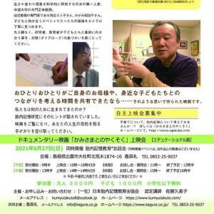 【詳細発表】胎内記憶教育®︎フォーラム3days⑬ 島根県出雲市
