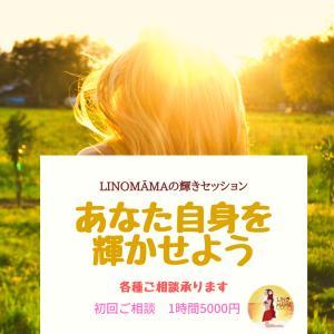 【決定版】LINOMĀMA輝きセッション