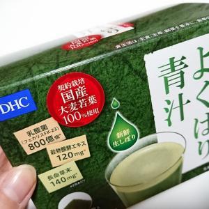 粒子が細かくてどう飲んでも飲みやすいDHC乳酸菌と酵素がとれるよくばり青汁