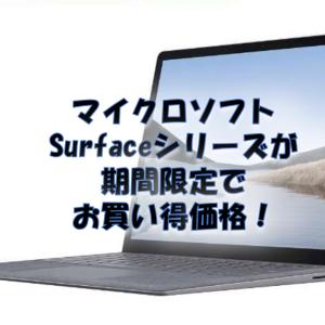 マイクロソフト【Surfaceシリーズ】が期間限定でお買い得価格!