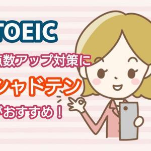 TOEICの点数アップ対策に英語シャド―イング添削の「シャドテン」がおすすめ!