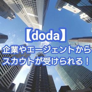 【doda(デューダ)】多方向からのスカウトや独自コンテンツで効率良く転職活動のサポートを受けられる転職エージェント