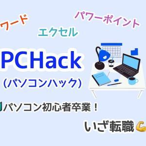 【PCHack】ワード、エクセル、パワーポイントの基礎をオンライン動画でマスター。パソコン初心者を卒業して転職しよう!
