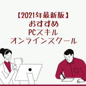 【2021年版】おすすめPCスキル・オンラインスクール!