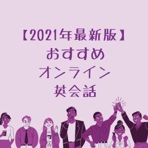 【2021年最新版】おすすめ英会話・英語オンラインスクール!