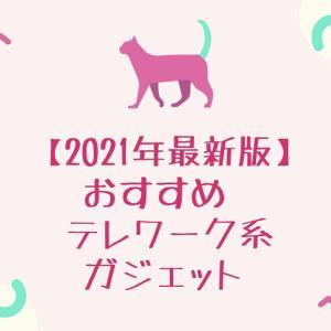 【2021年最新版】おすすめテレワークに便利なグッズ!