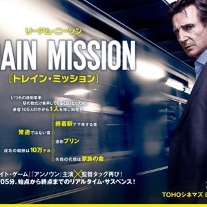 予告動画紹介 映画「トレイン・ミッション」巻き込まれオヤジ、リーアム・ニーソンさんと主演男優賞レースの暗雲