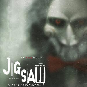 映画「ジグソウ:ソウ・レガシー」ネタバレ。SAWシリーズ最新作、ジグソウ復活(原題:jigsaw(2017))