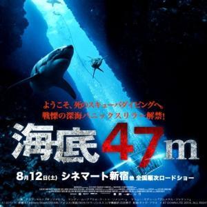 サメ映画「海底47m」続編も決定!ロスト・バケーションに並ぶシチュエーションスリラー(原題:47 Meters Down)