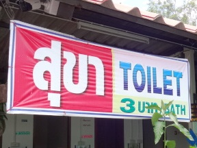 バンコク一人旅の感想あれこれ(7):安宿トイレ事情、休憩は大切、UNIQLOのステテコ最強説【旅ラジオ#070】