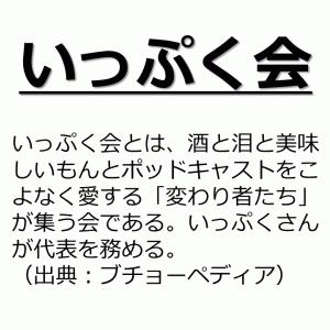 素晴らしき仲間たち(2):旅ラジオ第78回の収録中にハプニング発生?コリアタウンで、ホットクを食べるなら「のりちゃん」、キムチを買うなら「山田商店」へGO!