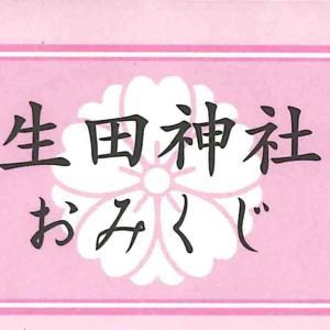 新春フリートーク(後編):初詣でおみくじを引いたけど納得いかないの巻