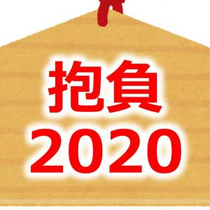 新年の抱負(2020年):たっちゃんは旅本、部長は一人旅