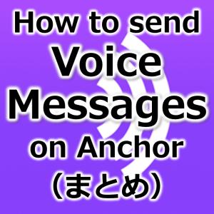 【まとめ】ボイスメッセージの送り方(How to send Voice Messages on Anchor):ポッドキャストを楽しもう!