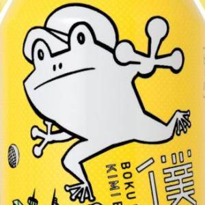 【朗報】「僕ビール君ビール」がリニューアル!全国のローソンで販売!