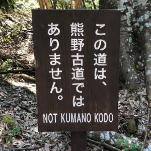 【熊野古道ラジオ】本宮大社と湯の峰温泉とWhy Kumano(ゲストハウス)と那智の滝