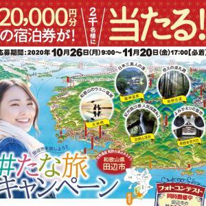 2万円分の宿泊券が!2千名に当たる! 田辺市を旅しよう♪ #たな旅キャンペーン