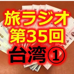 【旅ラジオ#035】台湾旅行1日目:2泊3日のツアー、通貨・元・ドル、オンライン申請、台北、九份、士林夜市【超☆初心者が対象】