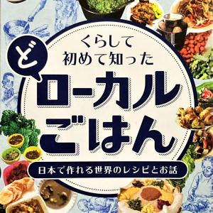 【世界の料理】おすすめレシピ本「どローカルごはん」のご紹介