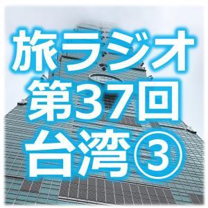 【旅ラジオ#037】台湾旅行3日目&まとめ:台北101、ATT4FUN、るるぶ台北、八角、パックツアーのメリット・デメリット