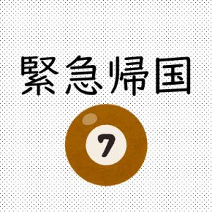 【緊急帰国前夜7(番外編)】日本の病院に行って検査してきました