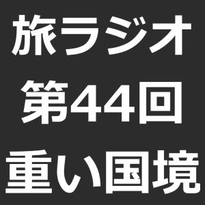 【旅ラジオ#044】ビエンチャン→ハノイの移動(後編):イミグレの仕事が遅い!「国境越え」のエピソード募集!