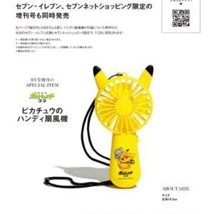 付録otona MUSE 9月増刊号☆ピカチュウハンディ扇風機