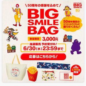 マック抽選販売☆BIG SMILE BAG