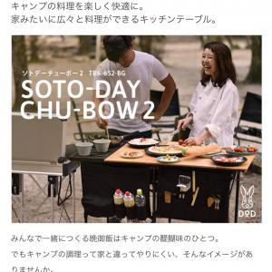 SOTO-DAY CHU-BOW2