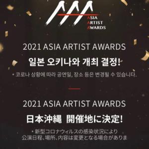 AAA2021 日本沖縄開催中止、、、韓国オンライン開催へ‼️