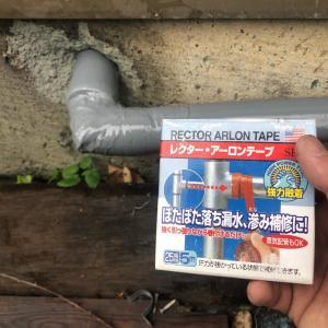 あなたの水道管類は剥き出しになってませんか? 水漏れ、お湯漏れ補修。